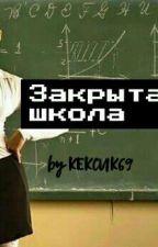 Закрытая школа/Школа секса by KEKCUK69