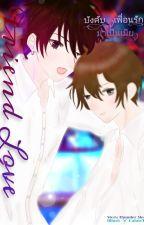 (Yaoi)Friend Love บังคับ(เพื่อนรัก)มาเป็นเมีย Boy's love (nc18+)  by TontanzJanthima