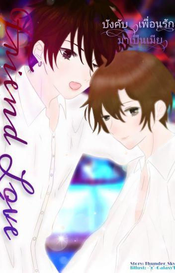 (Yaoi)Friend Love บังคับ(เพื่อนรัก)มาเป็นเมีย Boy's love (nc18+)