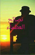 نصائح العظماء by mohammad565