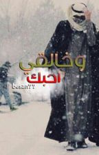 وخالقي احبك by besan77