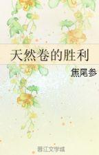 Thiên nhiên quyển đích thắng lợi - Tiêu Vĩ Tham by xavienconvert