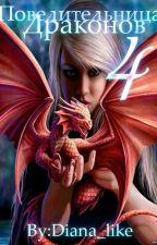 Повелительница Драконов 4. by Diana-like