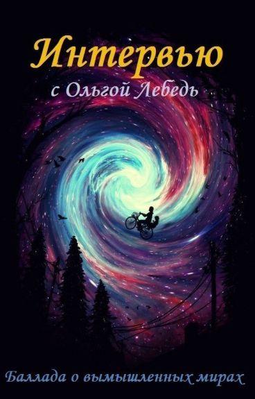 Интервью в Балладе о ВМ by OlgaLebed