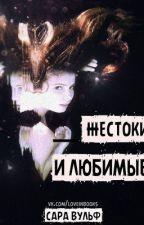 Сара Вульф  Жестокие и любимые  Прекрасные и порочные - 3 by Kathryn010226