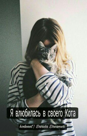 Я влюбилась в своего Кота