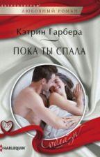 ПОКА ТЫ СПАЛА by AbSiAb