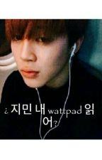¿Jimin leyó mi Wattpad? by seokjinbunny