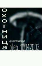 Охотница by Olea_10042003
