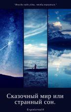 Сказочный мир или странный сон. by Evgenievna10
