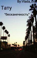 """Тату""""бесканечность"""" by Vlada_com"""