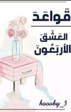 قواعد العشق الاربعون by Hoooby_3