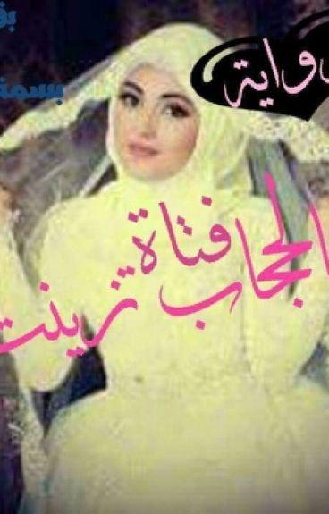 فتاه بالحجاب زينت