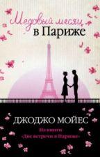 """Джоджо Мойес """"Медовый месяц в Париже"""" by EvaQueen33"""