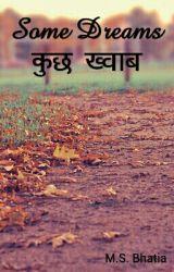 Some Dreams / कुछ ख्वाब by ManhardeepSingh