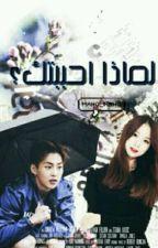 لماذا احببتك؟! by love_exo47453