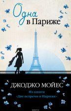 Одна в Париже Джоджо Мойес by agapova18