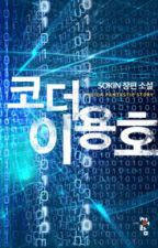Coder Lee YongHo by DoYouAlwaysNotice