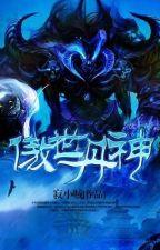 (傲世丹神) WDDG [201-400] by CrossFireYuki