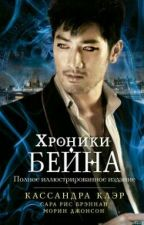 Хроники Бейна. 3 в 1. by Adeleas