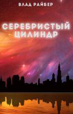 Серебристый цилиндр by Vlad_Ryber