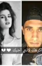 اكرهك لاني احبك  by SamaAyman8
