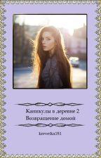 Каникулы в деревне 2. Возвращение домой. by krevetka181