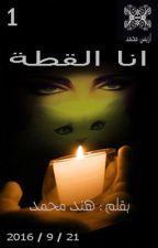 انا القطة ( الجزء الأول ) by isismohamed