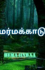 மர்மக்காடு by hema4inbaa