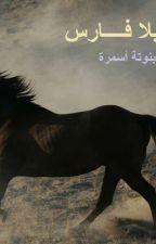 قطه في عرين الأسد by MennaMohamed047