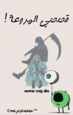 Never say die ! || قصصي المروعة !  by majdshaban