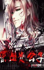 Vô xá hệ liệt chi nhiễm huyết quý công tử - Vô Thố Thương Hoàng by lamdubang