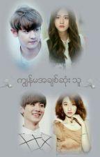 ကြ်န္မအခ်စ္ဆံုး သူ by pyaepyaekyungsoo