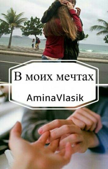 В моих мечтах ...