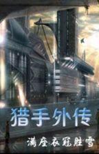 NGÂN DỰC LIỆP THỦ HỆ LIỆT - 银翼猎手系列 by KurayamiNoTsuki