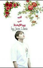قصة حب بين الايدول by Jeon_Liana