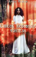 Список любовных фэнтези by AlicRyzhaya