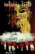 فاتنة بغداد by R123Heeq