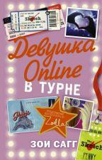Девушка Online. В турне by xcx_leila