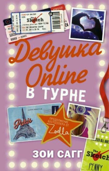 Девушка Online. В турне