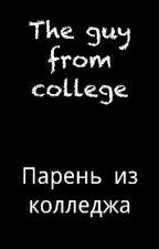 Парень из колледжа #Wattys2016 by _____Naaastya