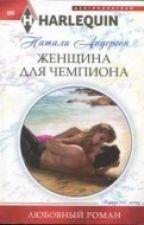 ЖЕНЩИНА ДЛЯ ЧЕМПИОНА by AbSiAb