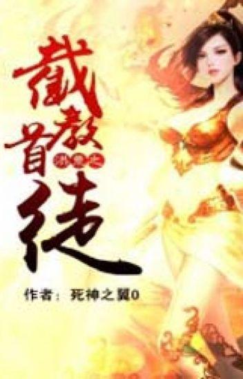 Hồng Hoang Chi Tiệt Giáo Thủ Đồ
