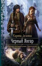 К.Демина Черный Янгар by vikihanter