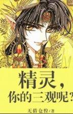 Tinh Linh, của ngươi tam quan đâu - Vô Thố Thương Hoàng by lamdubang