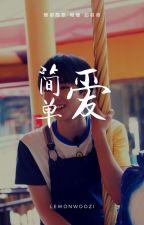 简单爱 || 王俊凯 by lemonwoozi