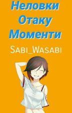 Неловки Отаку Моменти by Sabiii_Chan