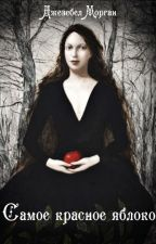 Самое красное яблоко by Jezebel_Morgan