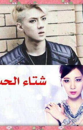 شتاء الحب **ون شوت ** by queenfulla223
