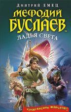 Мефодий Буслаев «Ладья света» Автор Дмитрий Емец by Prokushenka
